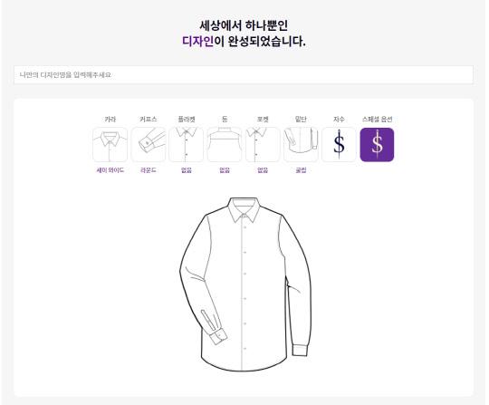 [김아름의 BUY&EAT] 나만의 맞춤 셔츠, 집에서 10분이면 완성